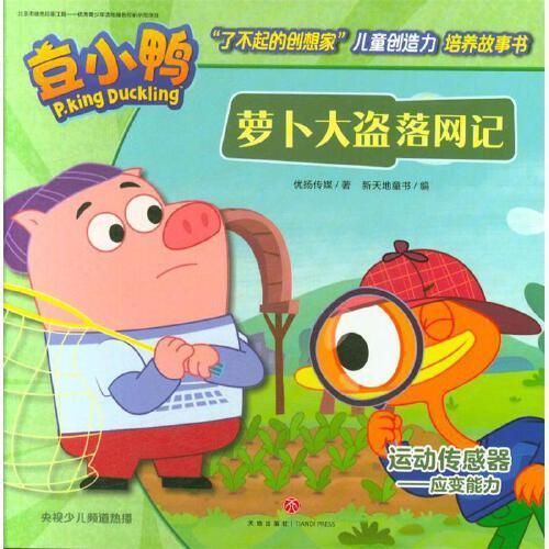 萝卜大盗落网记-豆小鸭-了不起的创想家儿童创造力培养故事书( 货号