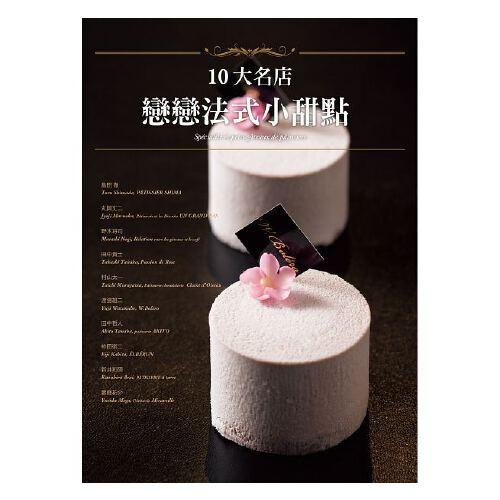 店经营理念 特色甜点 美味配方 制作重点 甜点剖面图 美食甜点类书籍