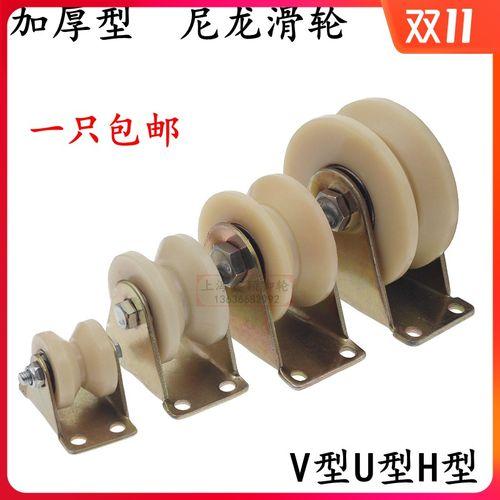 v型u型h型尼龙轨道轮 u型槽轮尼龙滑轮 角铁轨道轮移门滑轮导向轮