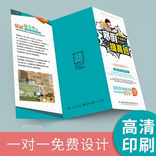 教育机构培训中心暑假招生补习班折叠对折页宣传广告免费设计打印制作