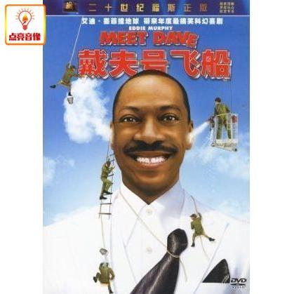 正版电影 戴夫号飞船 正版dvd