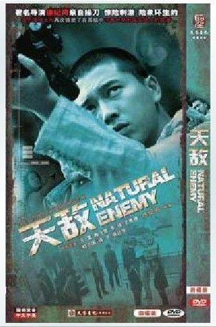 电视剧:天敌(4dvd)王雷 陶飞霏