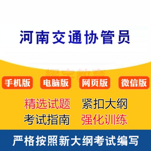 河南省机关交通协管员招聘考试章节模拟考场试题库