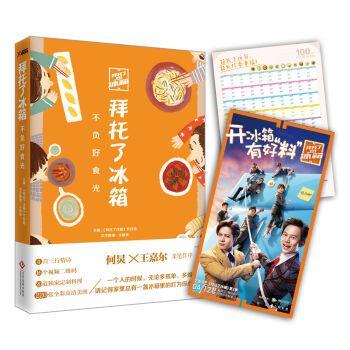 上海书展】 拜托了冰箱 不负好食光 【上海书城
