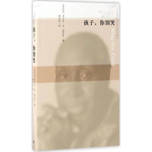 孩子,你别哭二十世纪外国文学大家小藏本 (肯尼亚)恩古吉·瓦·提安哥