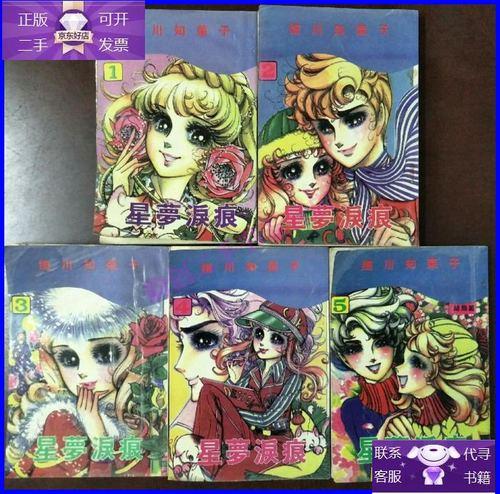 【二手9成新】星梦泪痕(1-5)(第五册1,2页和最后一页