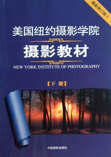 美国纽约摄影学院摄影教材下册( 新修订版Ⅱ)