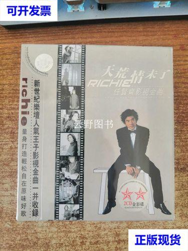 【二手9成新】cd 天荒情未了 任贤齐影视金曲 2碟装