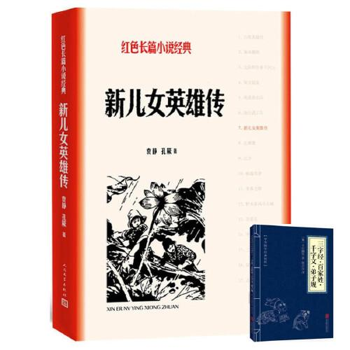 *畅销书籍*  新儿女英雄传 (红色长篇小说经典)赠中华