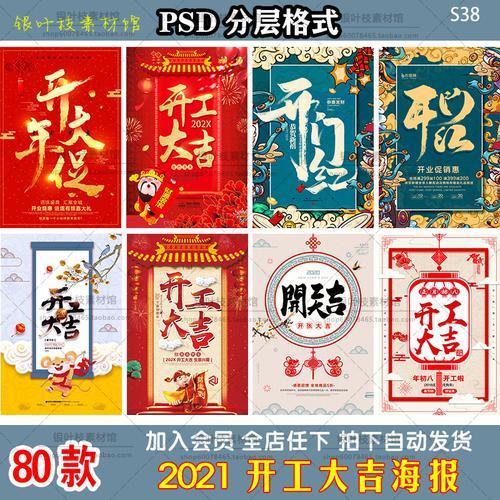 2021牛年开工大吉海报模板活动psd新年开门红营销展板