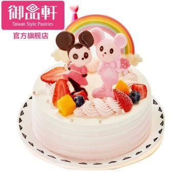御品轩儿童生日蛋糕送女孩礼物水果创意公主西安咸阳宝鸡同城配送