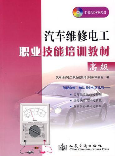汽车维修电工职业技能培训教材高级 汽车维修电工职业