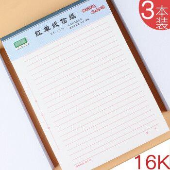 情书信纸ins学生用作文纸信签纸申论专用稿纸红线申请书写信笺纸本 3