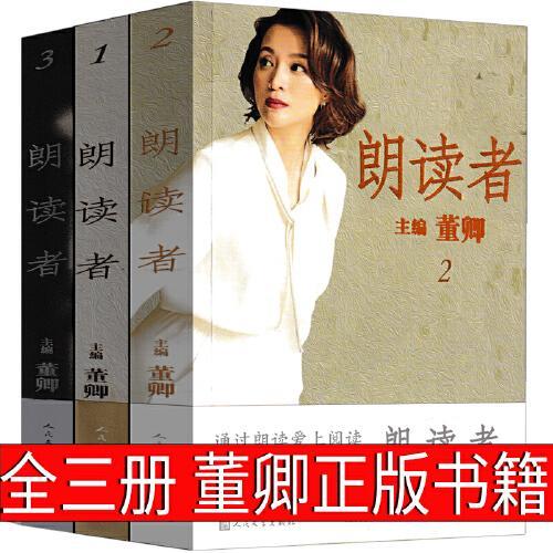 朗读者董卿全三册全套书籍季第二季第三季青少版1 2 3