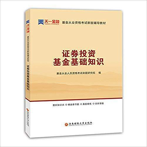 【旧书二手书正版8成新】证券投资基金基础知识》 基金从业人员资格