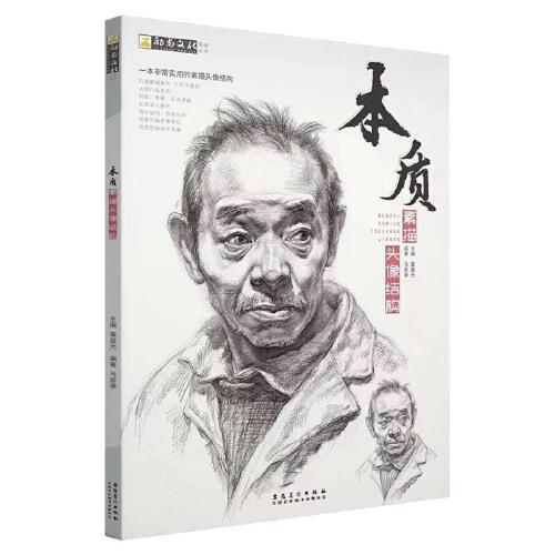 本质素描头像结构 人物肖像五官局部美术书绘画照片对