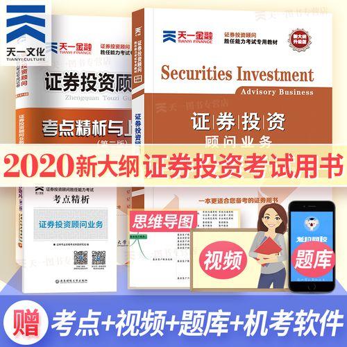 证券投资投顾2020天一教材+试卷2本天一金融证券投资顾问胜任能力考试