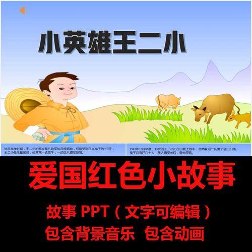 小学生爱国教育红色经典小故事ppt模板《小英雄王二小》演讲比赛
