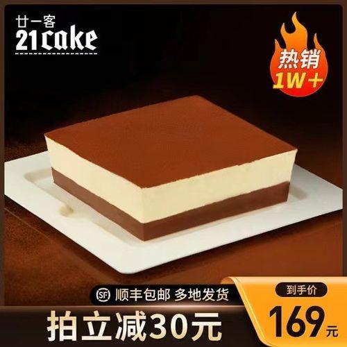 【味】21cake君度黑白巧克力慕斯生日蛋糕下午茶甜点