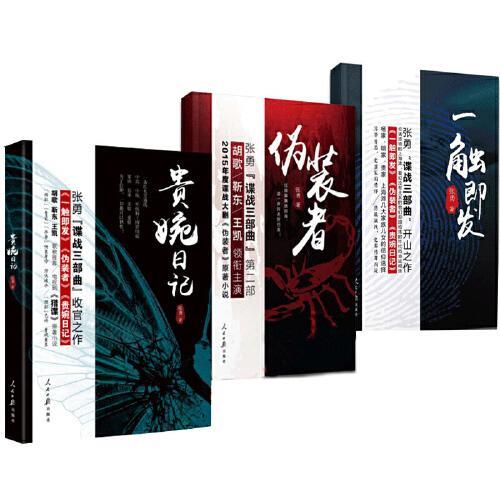 2017年新版 张勇谍战三部曲 电视剧一触即发伪装者猎谋者原著小说谍战