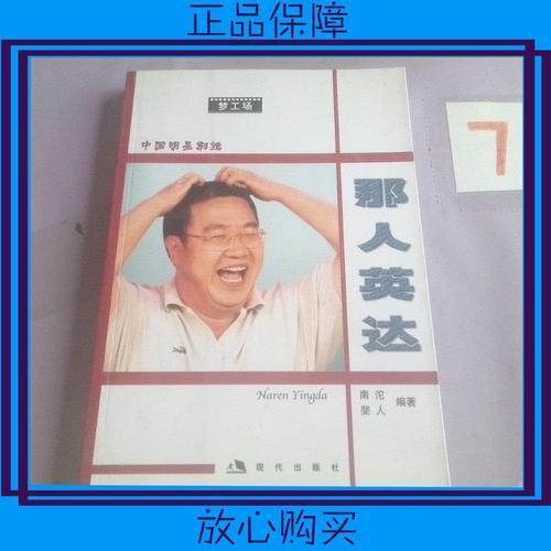 【二手9成新】那人英达——梦工场·中国明星制造