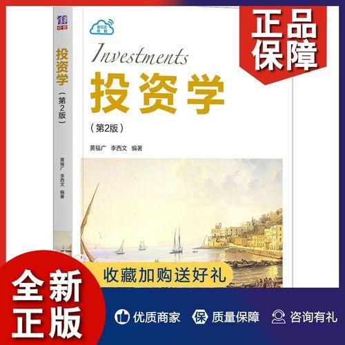 第2版二版 黄福广 高等院校相关课程教材 股票债券基金期权期货