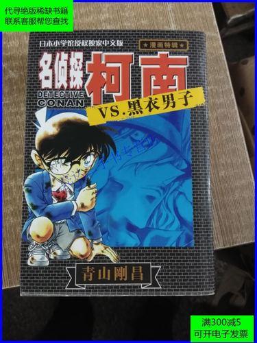【二手9成新】名侦探柯南vs.黑衣男子