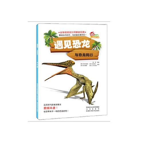当天发货正版 遇见恐龙 与恐龙同行 瑾蔚 陕西科学技术出版社