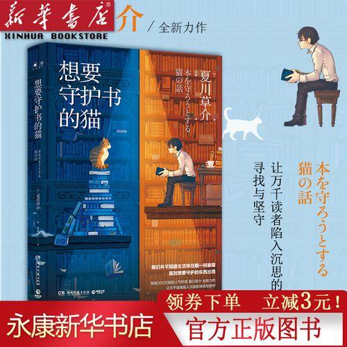 新华正版 想要守护书的猫 夏川草介全新力作 日本文学