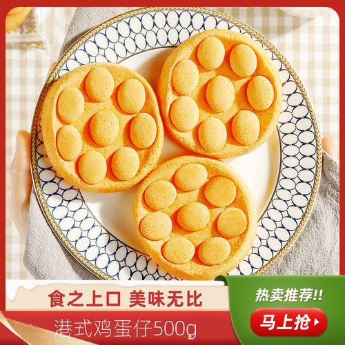 【薇娅推荐】点心零食鸡蛋糕1000g港式鸡蛋仔蛋糕+480