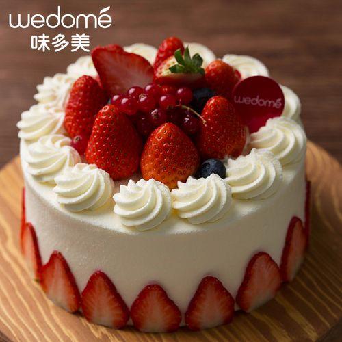 味多美 草莓蛋糕 同城生日聚会蛋糕天然奶油