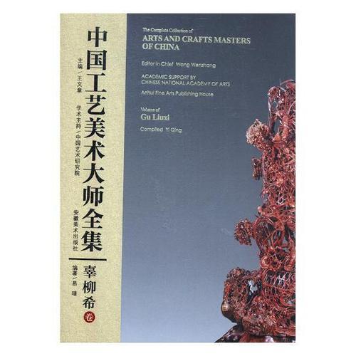 rt49包邮 中国工艺美术大师全集:辜柳希卷安徽美术出版社传记图书书籍