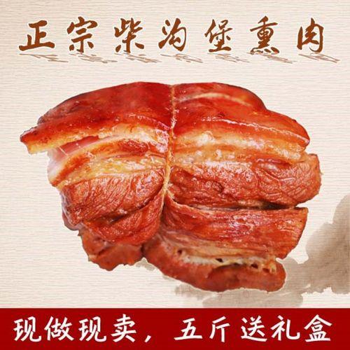 张家口柴沟堡熏肉 熟食下酒菜猪肉小吃 一斤熏肉