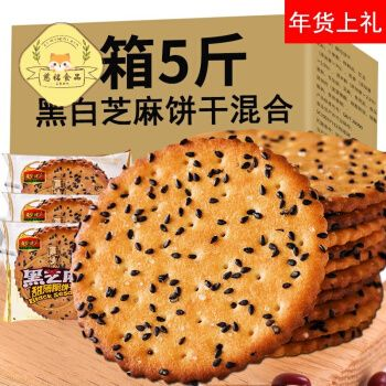 黑芝麻饼干整箱5斤装老式薄脆饼干小包装饼干零食 散装多口味混合年货