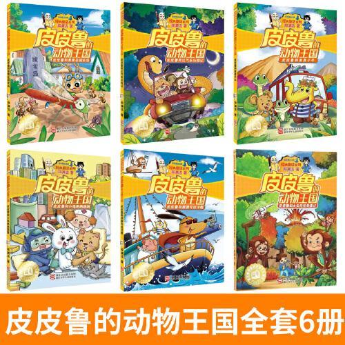 6册 皮皮鲁的动物王国系列全套书 皮皮鲁总动员 郑渊洁童话全集 皮皮