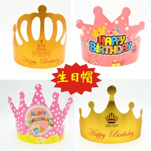 皇冠生日帽子儿童大人宝宝金色金卡皇冠帽生日快乐派对帽子100只