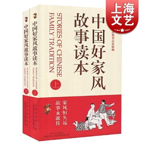 中国好家风故事读本全2册 2017年主题出版重点出版物