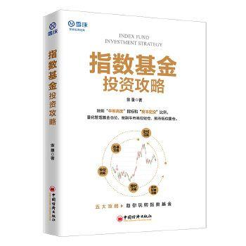 指数基金投资攻略  翁量  9787513663335  中国经济