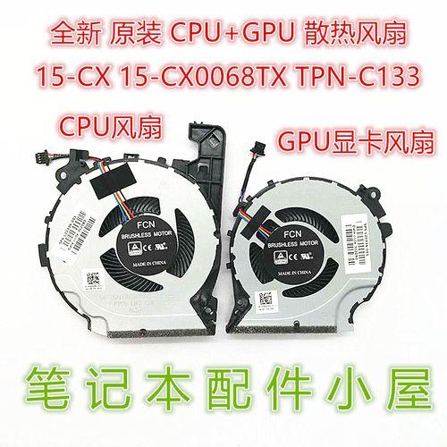 用于 惠普hp 光影精灵4代 绿刃 15-cx cx0068tx tpn-c133 cpu风扇