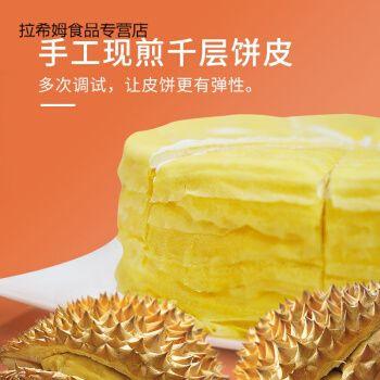 榴莲芒果草莓网红千层生日蛋糕六寸甜品下午茶零食甜点 芒果千层蛋糕