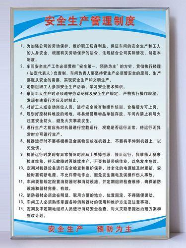 企业公司生产车间消防安全管理制度牌规章制度机械