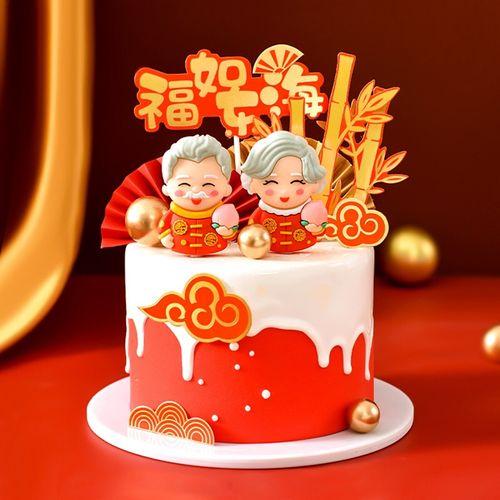 版权祝寿系列滴胶软陶老人蛋糕装饰喜庆爷爷奶奶寿星
