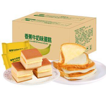 蛋糕充饥夜宵整箱懒人早餐速食面包糕点零食小吃休闲食品 【芒果味