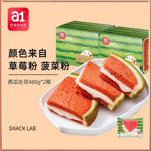【2箱】a1西瓜吐司 早餐营养面包学生