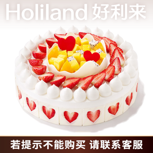 好利来生日蛋糕预订-好运连连-慕斯水果夹心限上海南京哈尔滨预定