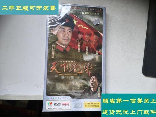 天下兄弟dvd完整版 全新未开封 /贵州东方?