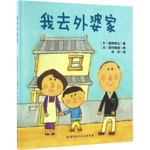 我去外婆家 (日)板桥雅弘 著;(日)西村敏雄 绘;刘洋