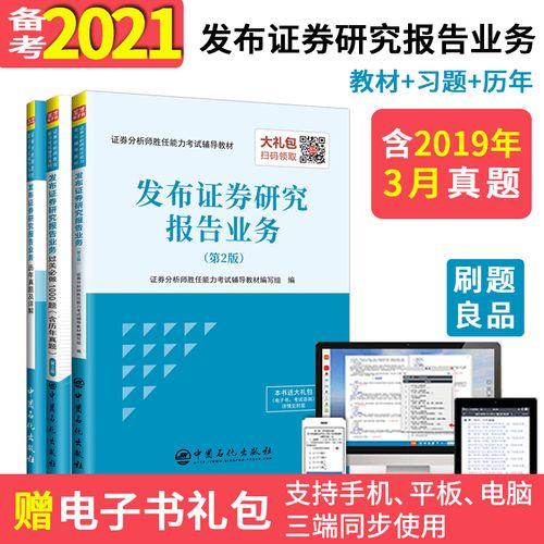 备考2021 证券分析师胜任能力考试 发布证券研究报告业务教材+过关必