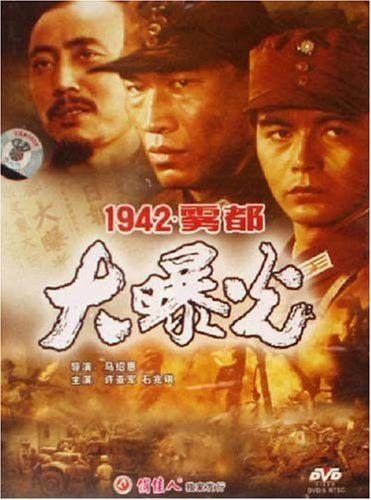 老电影 1942雾都大曝光(dvd)