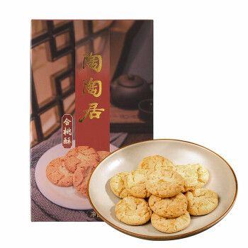 原味合桃酥100g 整箱礼盒 核桃酥 传统手信糕点心 手工酥饼干曲奇